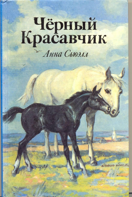 Название книги: Черный Красавчик (с иллюстрациями) Автор: Сьюэлл Анна
